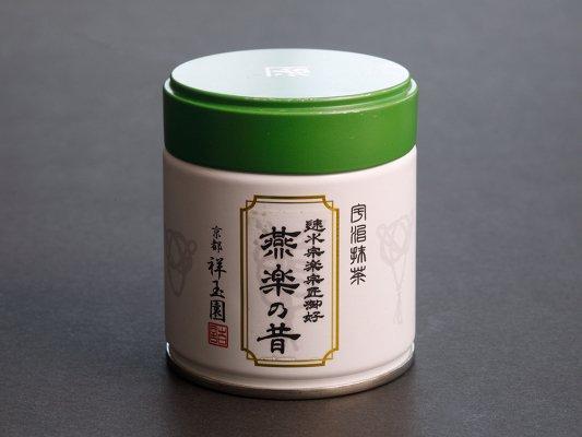 濃茶 燕楽の昔40g