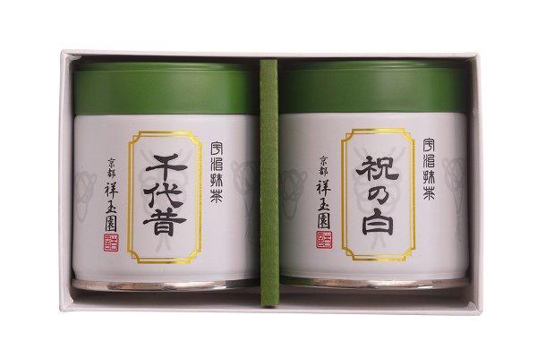 濃茶 千代昔 薄茶 祝の白