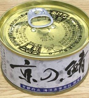 京の鯖 缶詰(180g)
