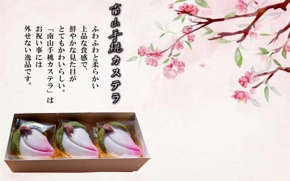 長崎名物 南山手桃カステラ3個入り  2,050円