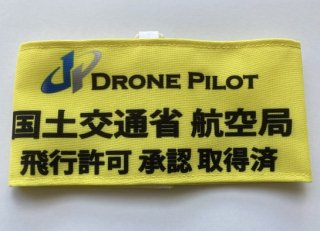腕章【黄色】 Drone Pilot 国土交通省飛行許可承認【DPJ会員限定】