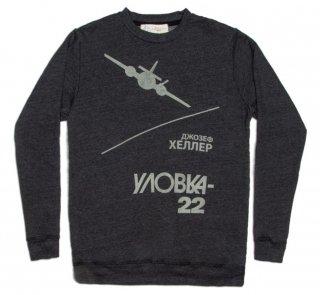 Joseph Heller / Уловка-22 Sweatshirt (Grey)