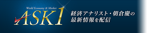 ask1(経済アナリスト朝倉慶の最新情報)