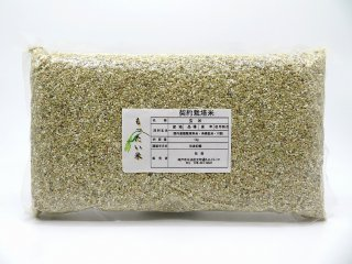もったい米 1kg