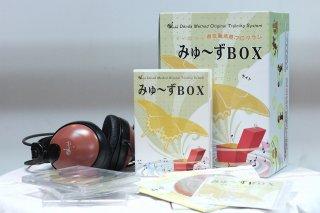 みゅ〜ずBOX