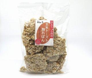 玄米トースト 割れぽん(訳あり)お得用
