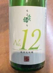 千代緑 純米大吟醸生酒  �12 無加圧甕口  1.8L