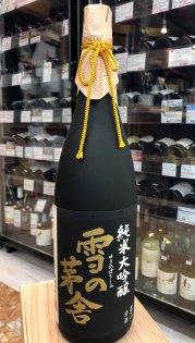 雪の茅舎 純米大吟醸 1800ml