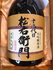 「令和2年全国新酒鑑評会入賞受賞酒」 秀よし 松右衛門 720ml