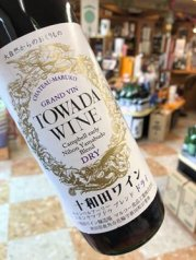 十和田ワイン ドライ 赤ワイン 720ml