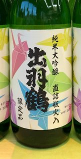 出羽鶴 純米大吟醸 直詰瓶火入れ 720ml