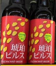 TAZAWAKOBEER  田沢湖ビール 瑠璃ピルス 330ml瓶