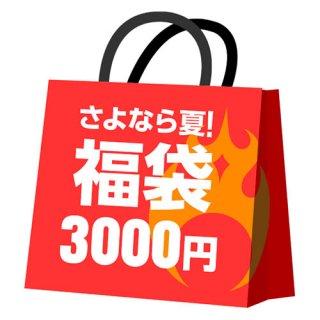 さよなら夏!3000円福袋