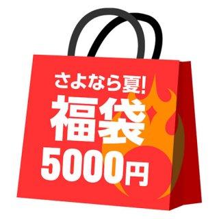 さよなら夏!5000円福袋