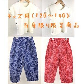 <img class='new_mark_img1' src='https://img.shop-pro.jp/img/new/icons41.gif' style='border:none;display:inline;margin:0px;padding:0px;width:auto;' />数量限定セット[子供用]Tシャツ・七分丈パンツ 上下セット