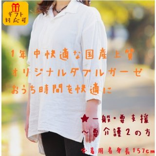 <img class='new_mark_img1' src='https://img.shop-pro.jp/img/new/icons61.gif' style='border:none;display:inline;margin:0px;padding:0px;width:auto;' />[Lifeふく]開襟ケアラーシャツ