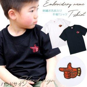 【kids】 刺繍お名前入りTシャツ ハンドサイン