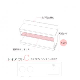 <img class='new_mark_img1' src='https://img.shop-pro.jp/img/new/icons13.gif' style='border:none;display:inline;margin:0px;padding:0px;width:auto;' />セレクトキッチン レイアウトC