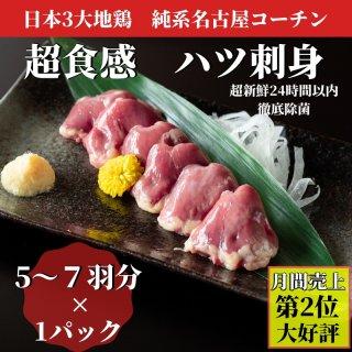 生食感とり刺身 純系名古屋コーチン ハツ刺身  70×5パック
