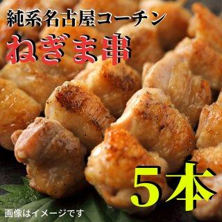地鶏の王様 高級純系名古屋コーチン 至高のネギマ串 5本セット