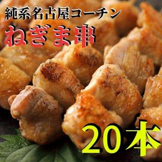 地鶏の王様 高級純系名古屋コーチン 至高のネギマ串 20本セット