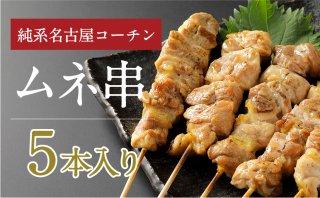 日本3大地鶏 純系名古屋コーチン 至高の ムネ串 5本セット