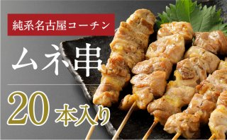 日本3大地鶏 純系名古屋コーチン 至高の ムネ串 20本セット