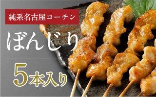 特大焼鳥 日本3大地鶏 名古屋コーチン ぼんじり串 5本セット
