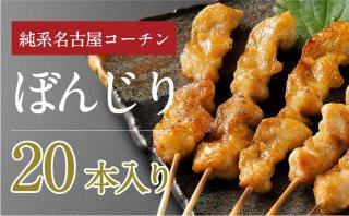 特大焼鳥 日本3大地鶏 純系名古屋コーチン ぼんじり串 20本セット