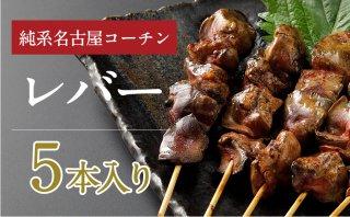 特大焼鳥 日本3大地鶏 名古屋コーチンレバー串 5本セット