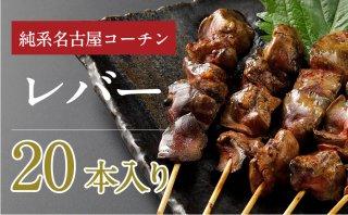 特大焼鳥 日本3大地鶏 名古屋コーチンレバー串 20本セット