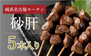 日本3大地鶏 純系名古屋コーチン 砂肝串 5本セット