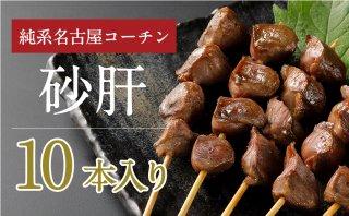 日本3大地鶏 純系名古屋コーチン 砂肝串 10本セット
