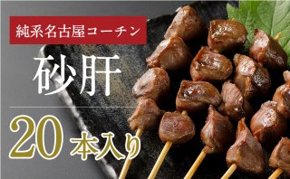 日本3大地鶏 純系名古屋コーチン 砂肝串 20本セット