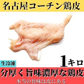 純系名古屋コーチン 皮 生冷凍1キロ