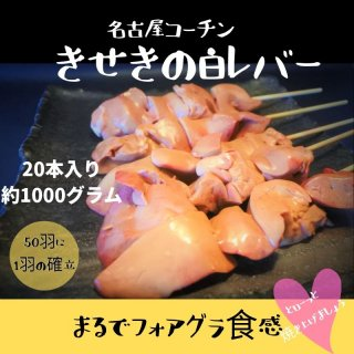 鶏のフォアグラ 白レバー串 20本セット