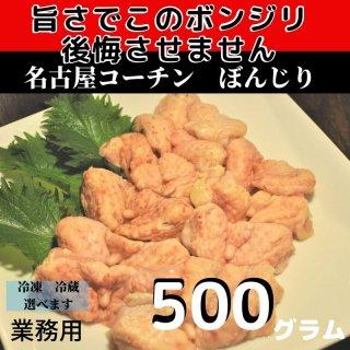日本3大地鶏 稀少名古屋コーチンぼんじり500g