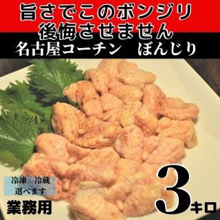 日本3大地鶏 名古屋コーチンぼんじり3キロ業務用