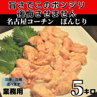 日本3大地鶏 名古屋コーチンぼんじり5キロ業務用