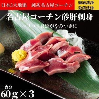 コリコリとり刺身 純系名古屋コーチン砂肝刺身60×3