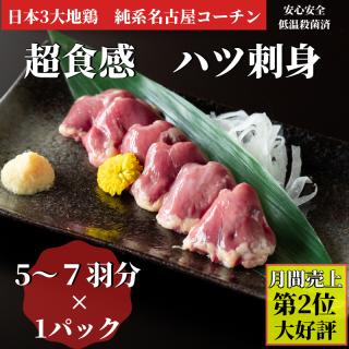 生食感とり刺身 純系名古屋コーチン ハツ刺身 70g×1パック