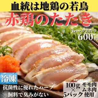 九州赤鶏のたたき×5