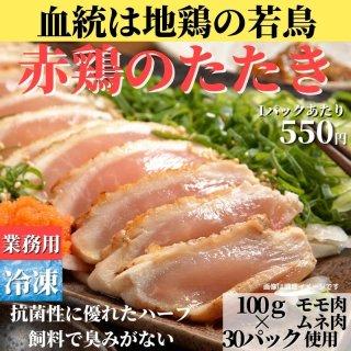 九州赤鶏のたたき×30