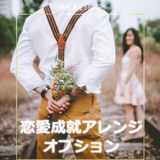 結婚成就アレンジ!スピリチュアルヒーリングのオプション