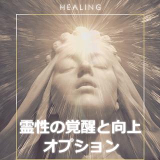 霊性の覚醒と向上!スピリチュアルヒーリングのオプション