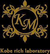 【 Kobe rich laboratory 】 神戸発の化粧品ブランド、神戸リッチラボラトリー
