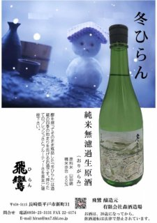 冬ひらん 純米無濾過生原酒(おりがらみ)