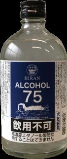 平戸姫魚 75度消毒用アルコール