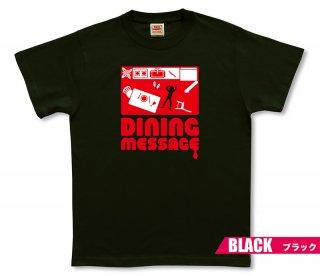 ダイニングメッセージ Tシャツ