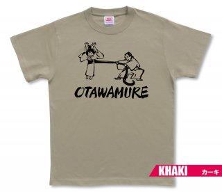 おたわむれ Tシャツ